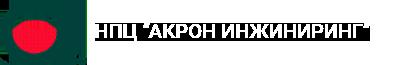 "НПЦ ""Акрон инжиниринг"" Логотип"
